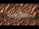 «Ковчег Завета» Полная версия Новый Музыкальный проект Алексея Ледяева. The Ark of the Covenant