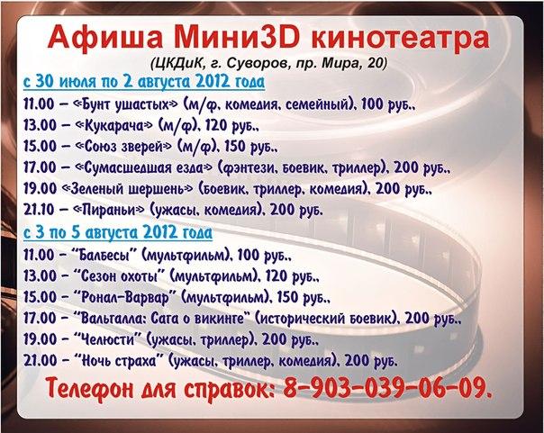 Афиша 3D кинотеатра с 30 июля по 5 августа
