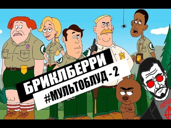 Мультоблуд - 2: Полиция Парадайз и Бриклберри
