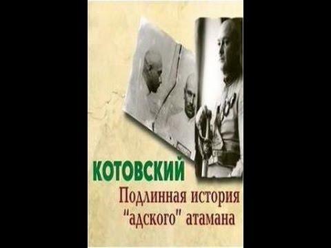 Григорий Котовский. Подлинная история адского атамана (2008) фильм