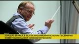 Первый концерт международного фестиваля Юрия Башмета состоится в Белгосфилармонии