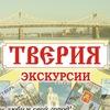 Экскурсии по Твери и Тверской области