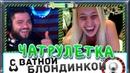 Чатрулетка с ватной блондинкой из Москвы