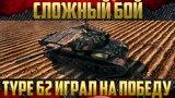 Type 62 - Ух, затащил Карта Мурованка #worldoftanks #wot #танки httpwot-vod.ru