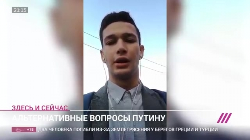 Подростки-оппозиционеры задали свои вопросы Путину - YouTube (360p)