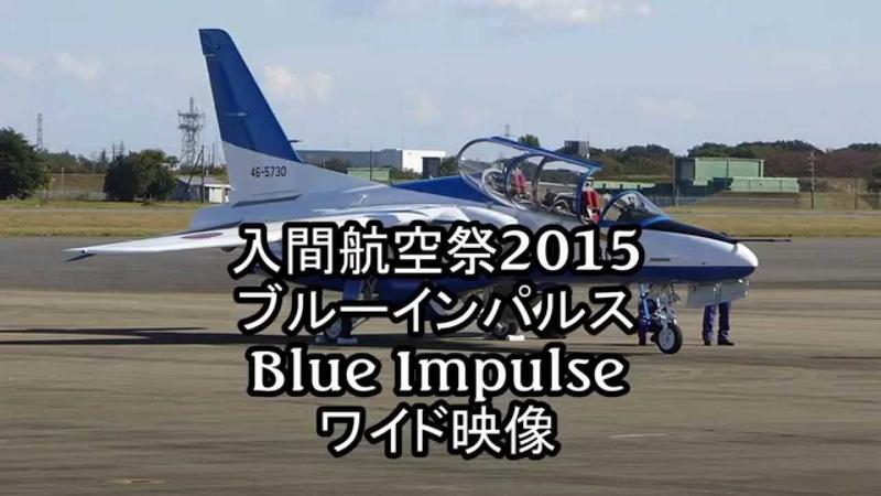 【入間航空祭2015】ブルーインパルス(ワイド映像)Blue Impulse (Wide angle)