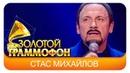 Стас Михайлов - Под прицелом объективов (Live, 2015)