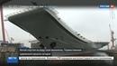 Новости на Россия 24 • В Китае празднуют спуск на воду первого авианосца собственной сборки
