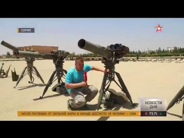 Сирийские военные показали захваченное оружие боевиков из США и стран НАТО