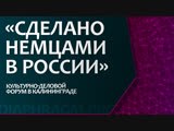 Видеоотчет с культурно-делового форума