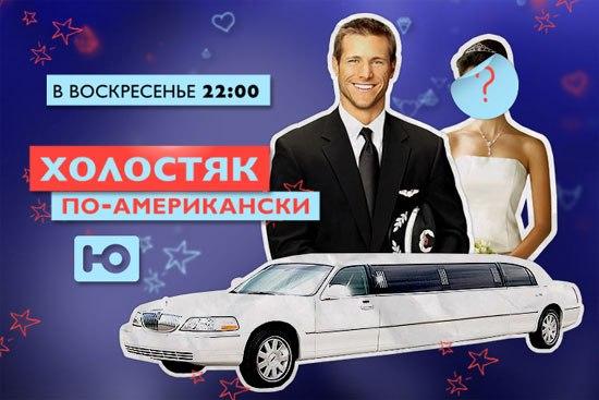 ХОЛОСТЯК ПО-АМЕРИКАНСКИ - 14 сезон Sn89tM8nl80