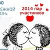 """Рекорд Украины - марафон """"Мир.Kiss.Май."""""""
