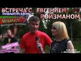 шоу NEKRASOV TV встреча с кандидатом в мэры Евгением Ройзманом (Екатеринбург, 5.09.2013)