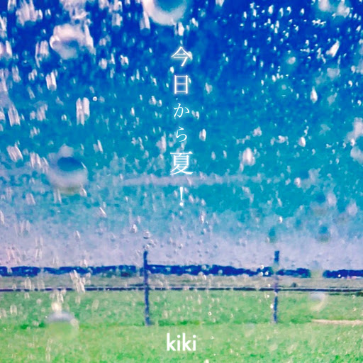 Kiki альбом 今日から夏!