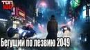 Бегущий по лезвию 2049/Blade Runner 2049 (2017).Трейлер ТОП-100 Фэнтези.