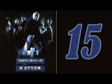 Литейный 8 Сезон 15 Серия. Сериал фильм детектив смотреть онлайн