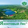 """Загородный комплекс """"Яхонтовый лес"""""""