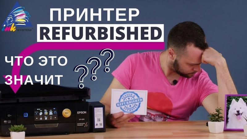 Принтер Refurbished. Что это значит?
