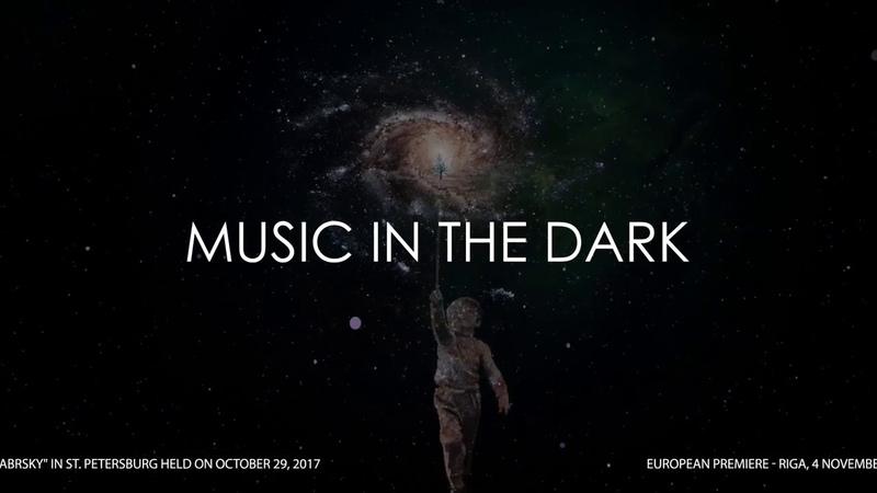 Евгения Зима. Музыка в темнотеMusic In The Dark by Evgenia Zima