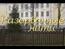 Сериал РАЗОРВАННЫЕ НИТИ 1, 2 серии 2014