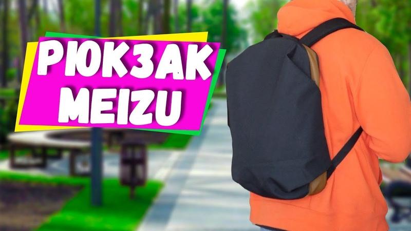 Приятно удивил рюкзак Meizu Travel Backpack! ОБЗОР