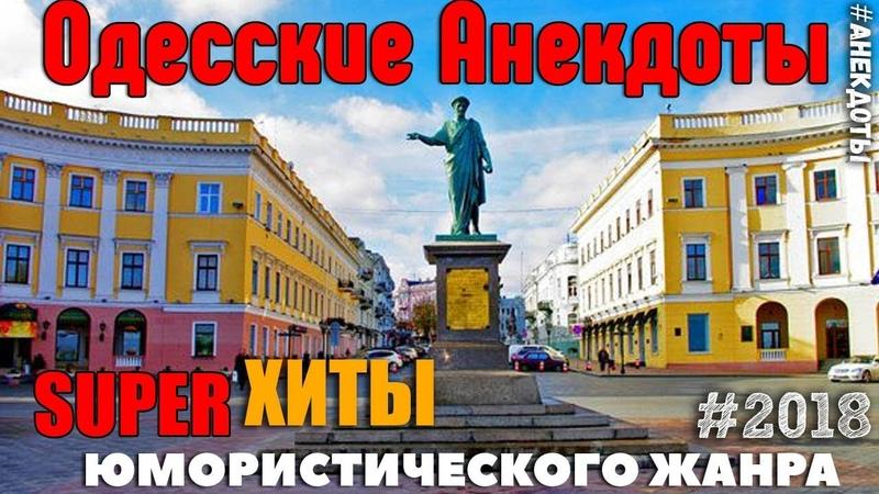 Одесские Анекдоты Сборник супер шедевров Одессы Мамы