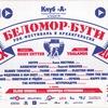 БЕЛОМОР-БУГИ 2012