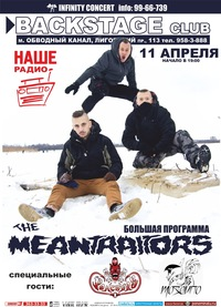 11.04 - the MEANTRAITORS +гости - BACKSTAGE club