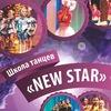 Школа эстрадного танца NEW STAR!!!