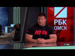 Интервью: Василий Грищенко тренер сборной России по силовому экстриму на РБК - ОМСК