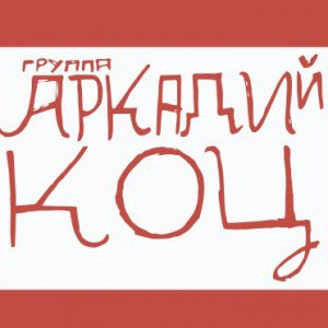 Группа Аркадий Коц