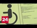 Удар по мошенникам изменились правила получения автомобильного знака Инвалид Россия 24