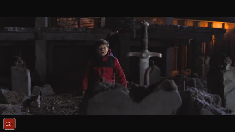 Рождённый стать королем Русский трейлер 2018