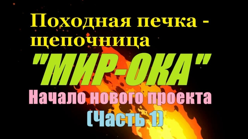 Походная печка щепочница МИР ОКА Начало нового проекта Изготовление Часть1