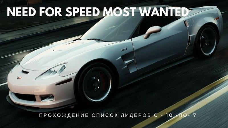 ┃Need For Speed Most Wanted 2012┃прохождение список лидеров с - 10 -по- 7