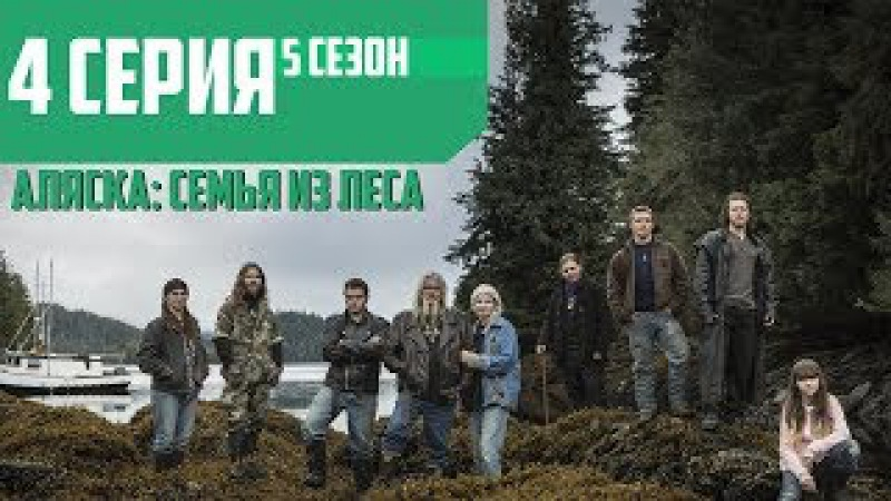 АЛЯСКА семья из леса 5 сезон 4 серия 2017