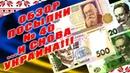 распаковка и обзор посылки с банкнотами №40 И СНОВА УКРАЇНА