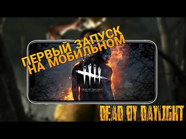 🕹️ 20 Dead By Daylight Mobile Как скачать Обзор игры за маньяка 👹