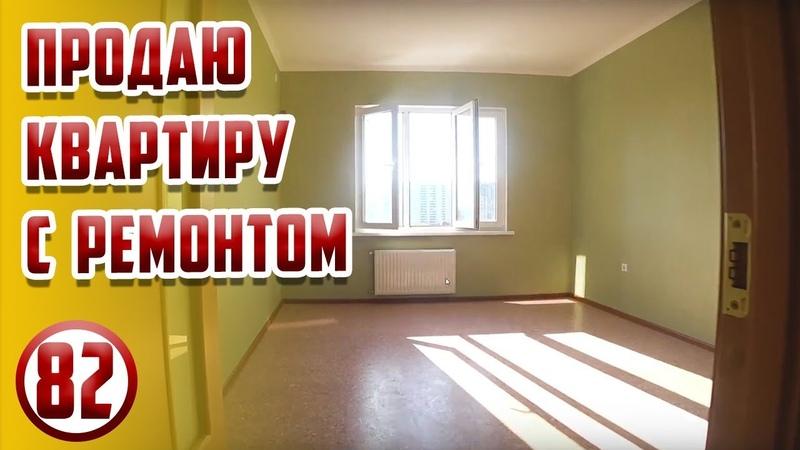 ✅Дешёвая квартира 43,34 м.кв. в новостройке Краснодар, Лавочкина 23, видео обзор
