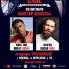 20 Октября МАСТЕР-КЛАССЫ   Russia: Respect Show