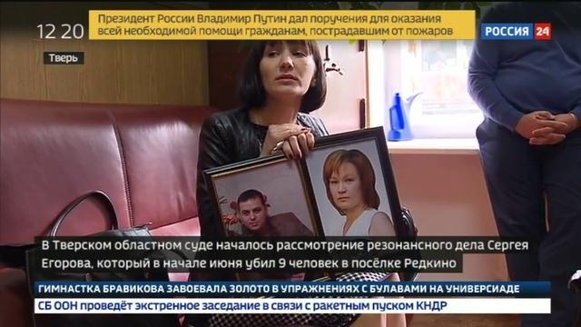 Новости на Россия 24 • Тверской стрелок вину признает, но от дачи показаний отказывается