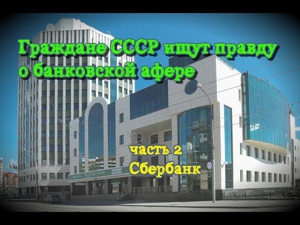 Граждане СССР ищут правду о банковской афере, часть 2 - Сбербанк