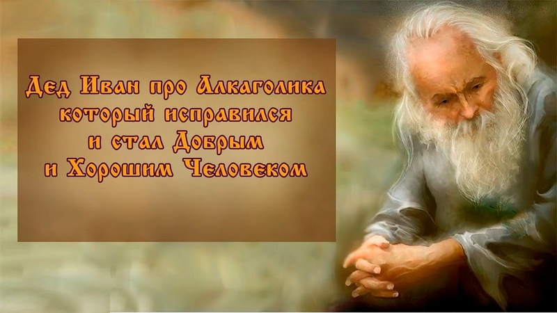 Дед Иван про алкаголика как он стал Хорошим Человеком