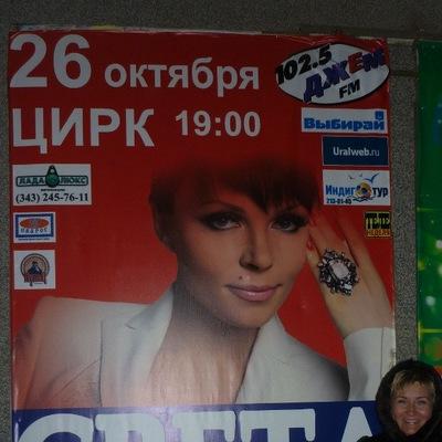 Елена Калинина, 18 апреля , Нягань, id25436213
