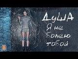 Алена Высотская (ДуША) - Я не болею тобой (Альбом 2003)