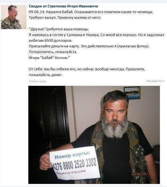 """В """"ЛНР"""" зреет казачий бунт, - ГУР Минобороны - Цензор.НЕТ 4926"""
