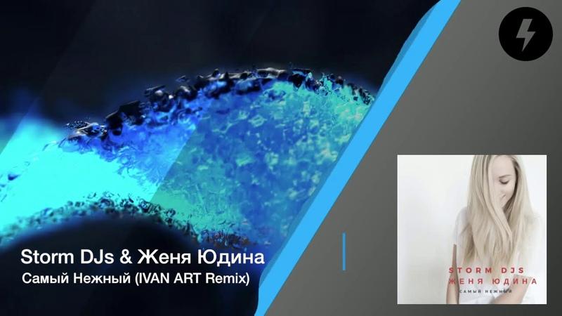 Storm DJs feat. Женя Юдина - Самый нежный (Ivan Art Remix) [Storm Records]
