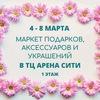 Центральный Модный Маркет | Минск, Беларусь