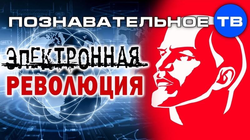 Электронная революция Глобальная зачистка властной элиты Познавательное ТВ Артём Войтенков