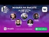 LiveFest Музыка на высоте 11.08.2018